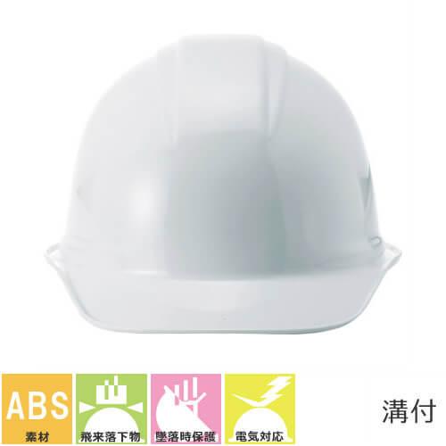 工事ヘルメット 進和化学工業 SS-88-2型T-P式R アメリカンヘルメット 前方つば付き