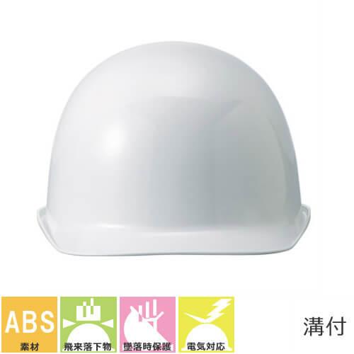工事ヘルメット 進和化学工業 SS-11型V-P式 アメリカンヘルメット 前方つば付き