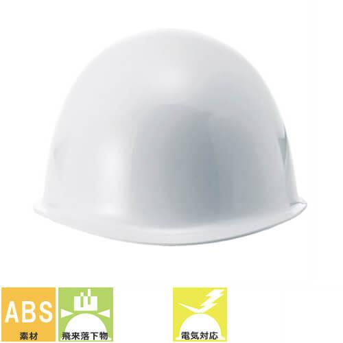 工事ヘルメット 進和化学工業 EM-5型VN式 MPヘルメット
