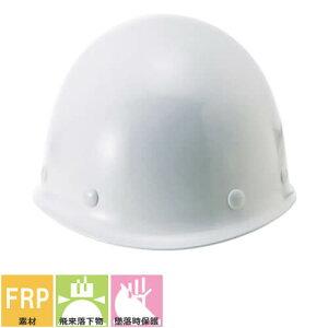 ヘルメット【作業用・工事用】進和化学工業 シンワ FM-6型VN-P式 FRP製 耐熱・対候性 簡単サイズ調整 MP(スタンダード) 国家検定合格品 国産 安心安全