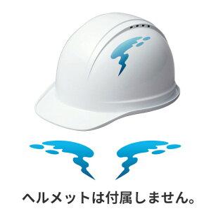 ヘルメット【オプション品】進和化学工業 シンワ デザインステッカー D-10(ブルー) ヘルメットステッカー