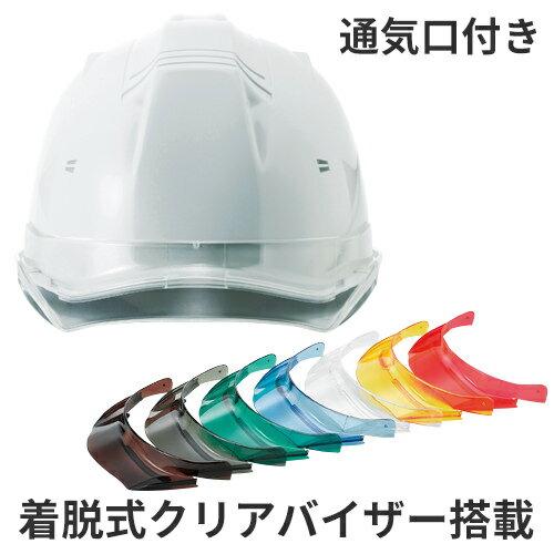 工事ヘルメット 進和化学工業 SS-19V型T-P式RA クリアバイザー 透明ひさし 通気口付き(通気孔)