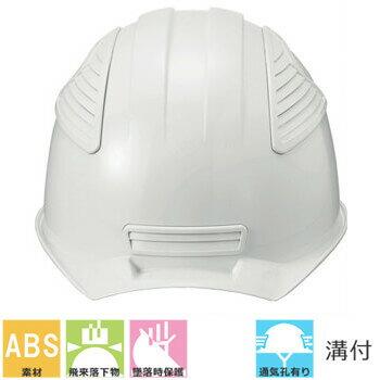 工事ヘルメット 進和化学工業 SS-01型S-01T-P式RA アメリカンヘルメット 前方つば付き 通気口付き(通気孔)
