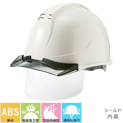工事ヘルメット 進和化学工業 SS-22FSV型T-P式RA シールドヘルメット 通気口付き(通気孔)