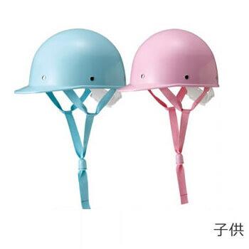 【あす楽】ヘルメット 進和化学工業 D型 パステルカラー 小学生・園児用ヘルメット 通学 安全ヘルメット 子ども こども キッズ ひさしつば付 幼児・学童用 PP製 シンワ 安心安全