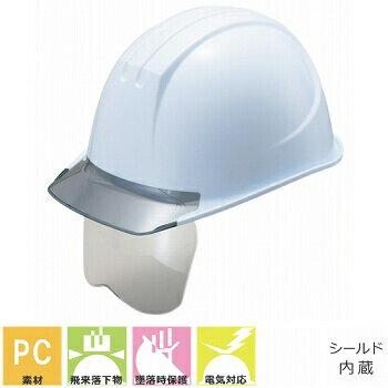工事ヘルメット 谷沢製作所 タニザワ ST#161V-SH(161-EZV-SH)シールド内蔵(クリアーシールド) シールドヘルメット