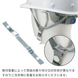 作業ヘルメット 交換用 谷沢製作所 タニザワ VPL-T16 ループ式耳あご紐セット ※ご注文時にヘルメット型番をお伝えください。 メンテナンス用品 工事用 土木 建築