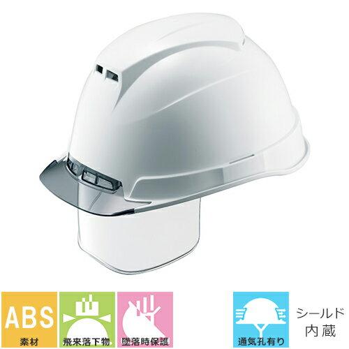 工事ヘルメット 谷沢製作所 タニザワ ST#1330V-SE ヘルメッシュ4 シールド内蔵 シールドヘルメット 通気口付き(通気孔)