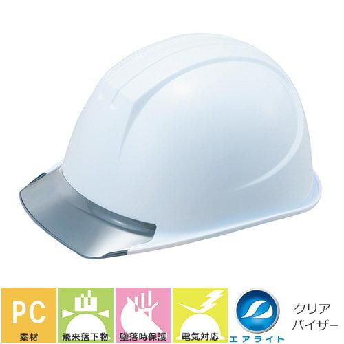 工事ヘルメット 谷沢製作所 タニザワ ST#161-JZV クリアバイザー 透明ひさし