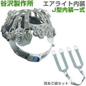 谷沢製作所 タニザワ J型 エアライト内装 ※ご注文時にヘルメット型番をお伝えください。ヘルメット 内装 工事用ヘルメット J型 作業用ヘルメット 蜂の巣ヘルメット