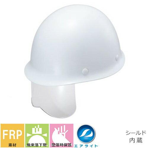 工事ヘルメット 谷沢製作所 タニザワ ST#108J-SH シールドヘルメット