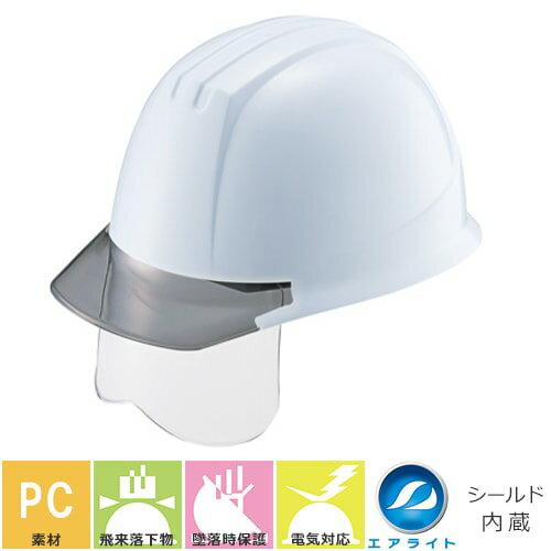 工事ヘルメット 谷沢製作所 タニザワ ST#141VJ-SH シールドヘルメット