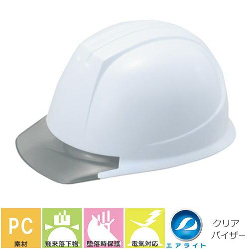 工事ヘルメット 谷沢製作所 タニザワ ST#141-JZV クリアバイザー 透明ひさし