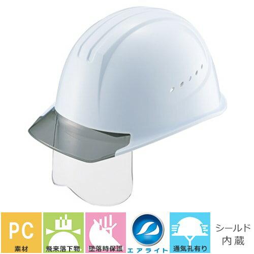 工事ヘルメット 谷沢製作所 タニザワ ST#1610VJ-SH シールドヘルメット 通気口付き(通気孔)