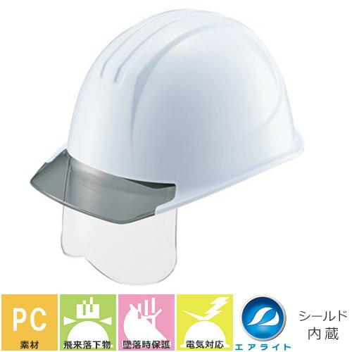 工事ヘルメット 谷沢製作所 タニザワ ST#161VJ-SH(161-JZV-SH) シールドヘルメット