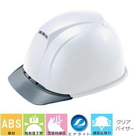 ヘルメット【作業用・工事用】 谷沢製作所 タニザワ ST#1830-JZ 飛翔special エアライト