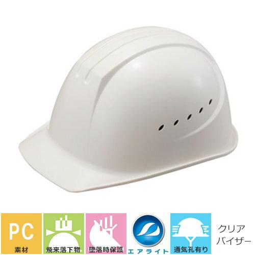 工事ヘルメット 谷沢製作所 タニザワ ST#01610-JZ アメリカンヘルメット 前方つば付き 通気口付き(通気孔)