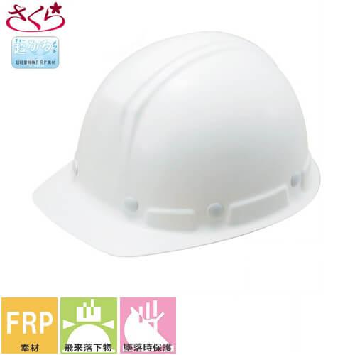 工事ヘルメット 谷沢製作所 タニザワ ST#159-EPZ(EPA-S) 女性用ヘルメット アメリカンヘルメット 前方つば付き