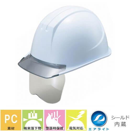 工事ヘルメット 谷沢製作所 タニザワ ST#161VJ-SH(EPA-S) 女性用ヘルメット エアライト シールドヘルメット
