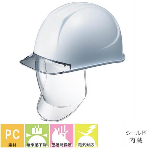 工事ヘルメット 谷沢製作所 タニザワ ST#162VL-SD シールド内蔵 シールドヘルメット