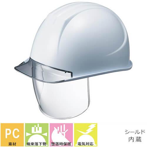 工事ヘルメット 谷沢製作所 タニザワ ST#161VLII-SDC シールド内蔵(161L-CZVSDC) シールドヘルメット