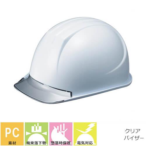 谷沢製作所 ST#161L-CZV 作業ヘルメット 工事ヘルメット クリアバイザー 透明ひさし