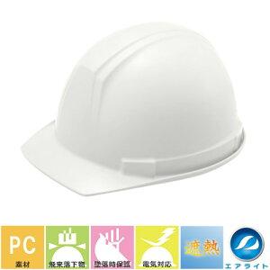 熱中症対策ヘルメット 谷沢製作所 タニザワ ST#169-JZ 遮熱 暑さ対策 工事用 土木 建築 防災