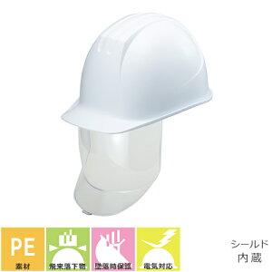工事ヘルメット シールドヘルメット 谷沢製作所 タニザワ ST#0162-SD 工事用 土木 建築 防災