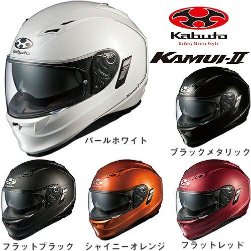 【送料無料】OGKカブト/KAMUI2/カムイ2【フルフェイス】 <ogk kamui2/ogk カムイ-2/kamui-2 ogk/KAMUI-II/バイク ヘルメット/フルフェイス/オージーケーカブト/OGK KABUTO/インナーサンシェード標準装備/ogk ヘルメット