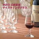 INAO 認定 テイスティンググラス ×6脚セット [1640] イナオ テイスティンググラス