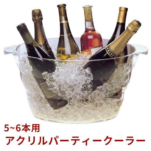 【あす楽】ワインクーラー シャンパンクーラー アクリル ファンヴィーノ アクリルウェイブ パーティクーラー ワイン5〜6本用 お洒落 おしゃれ