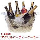 ワインクーラー シャンパンクーラー アクリル ファンヴィーノ アクリルウェイブ パーティクーラー ワイン5〜6本用 お洒落 おしゃれ