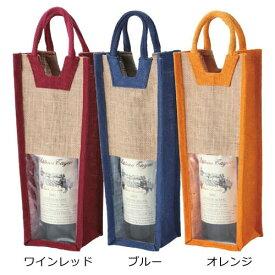 ワインギフトバッグ ファンヴィーノ 麻ワインバッグ 1本用×10個セット 7122、7123、7124