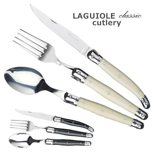 ラギオール クラシック カトラリー3点セット(ナイフ+フォーク+スプーン)