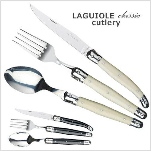 【あす楽 送料無料】ラギオール クラシック カトラリー3点セット(ナイフ+フォーク+スプーン)