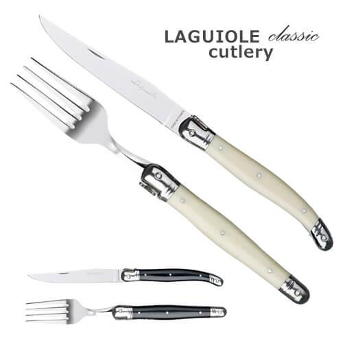 【あす楽 即納】 ラギオール クラシック カトラリー2点セット(ナイフ+フォーク)