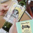 【あす楽 即納】 ワイン用ラベルコレクター 12枚入×3セット(総数:36枚)/品番:2405