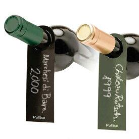 セラー収納時など寝かせたワインボトルにつけるセラーラベル(36枚入り) TEX758PT ワインセラー メンテナンス
