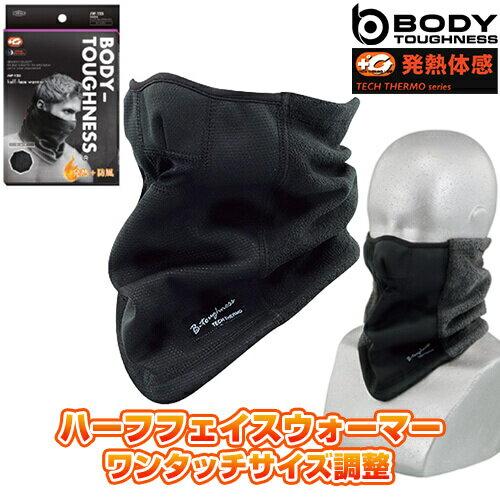 冬用フェイスウォーマー おたふく手袋 発熱防風ハーフフェイスウォーマー JW-125