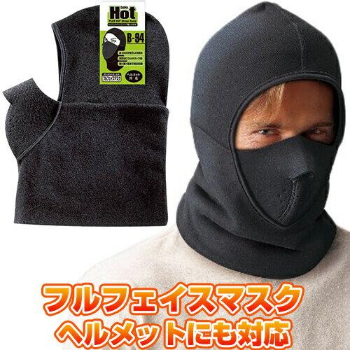 冬用フェイスマスク おたふく手袋 フルフェイスマスク ヘルメット対応 B-94 発熱 オシャレ