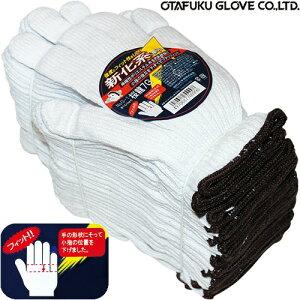 おたふく手袋 桜龍(二本半小指下り) 10ダース G-1 作業用軍手 特紡(トクボー) 厚手 作業手袋