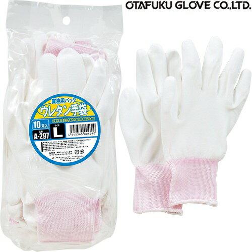 おたふく手袋 業務用パック ウレタン手袋 10双組 A-297 背抜き手袋 ポリウレタンコーティング