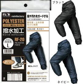 おたふく手袋 レインファクトリー ポリパンツ裾ゴム付 5枚セット RF-20 作業服 作業着