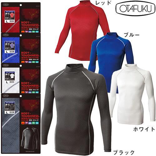 おたふく手袋 BT織柄チェック ハイネックシャツ JW-172 冬用インナー 長袖シャツ 寒さ対策 防寒