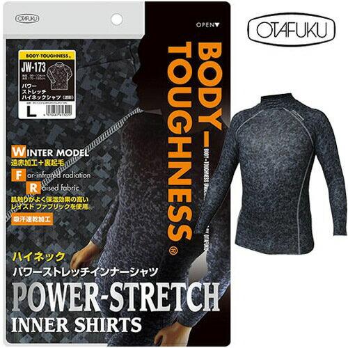 おたふく手袋 BTパワーストレッチ ハイネックシャツ JW-173 冬用インナー 長袖シャツ 寒さ対策