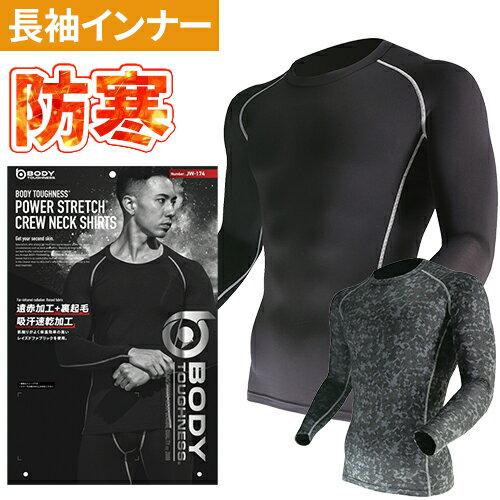 防寒インナー 長袖 おたふく手袋 BTパワーストレッチ クルーネックシャツ JW-174 冬用 暖かい