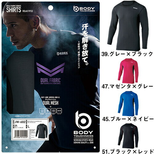 インナー 長袖 おたふく手袋 BTデュアルメッシュ ロングスリーブクルーネックシャツ JW-602 夏用 涼しい クール