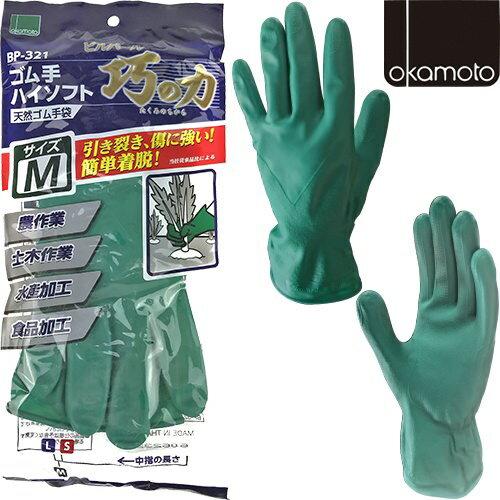 オカモト 巧の力 ゴム手ハイソフト(厚手) 10双 BP-321 天然ゴム手袋 裏毛なし ゴム手袋