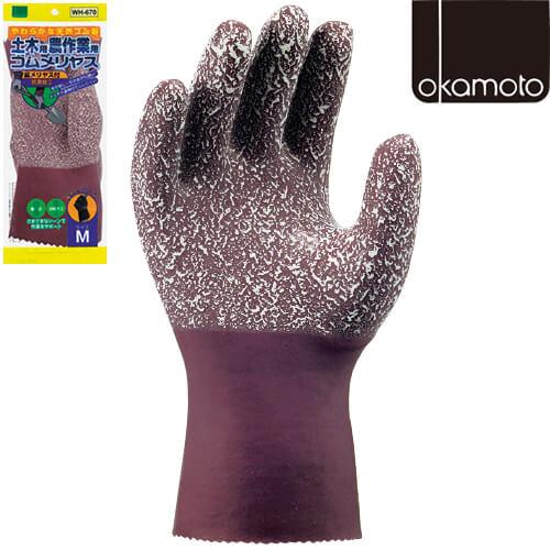 オカモト ゴムメリヤス手袋 裏メリヤス付 10双 WH-670 天然ゴム手袋 裏布あり ゴム手袋
