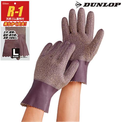 ダンロップ DUNLOP 天然ゴム作業手袋(NEW R-1) 10双 R-1 天然ゴム手袋 裏布あり ゴム手袋